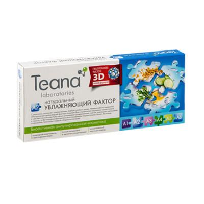 Сыворотка «Натуральный увлажняющий фактор» TEANA А2 2мл*10: фото