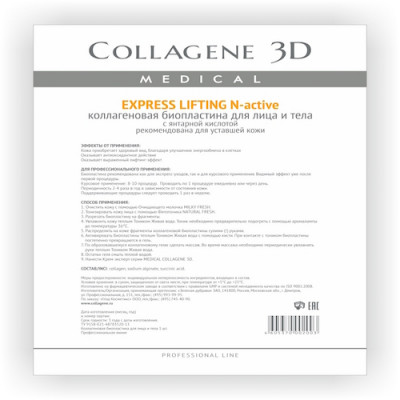 Биопластины для лица и тела N-актив Collagene 3D EXPRESS LIFTING с янтарной кислотой А4: фото