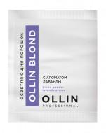 Осветляющий порошок с ароматом лаванды OLLIN BLOND Powder Aroma Lavande 30г: фото