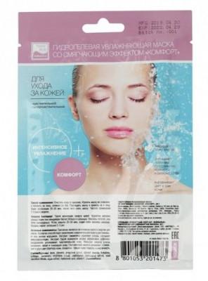 Гидрогелевая увлажняющая маска со смягчающим эффектом для чувствительной кожи Beauty Style 1ш: фото